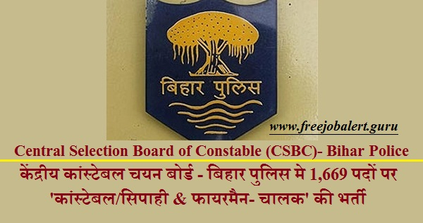 Central Selection Board of Constable, CSBC, Bihar Police, Bihar, Police, Police Recruitment, Constable, Fireman, Driver, 12th, Latest Jobs, Hot Jobs, bihar police logo