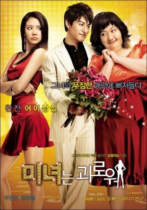 200 KILOS DE BELLEZA (200 Pounds Beauty) (2006) Ver Online – Subtitulado