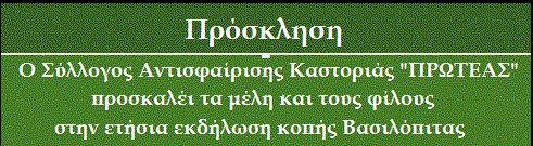 ΚΑΣΤΟΡΙΑ: ΠΡΟΣΚΛΗΣΗ ΤΟΥ ΠΡΩΤΕΑ ΣΤΗΝ ΚΟΠΗ ΒΑΣΙΛΟΠΙΤΑΣ