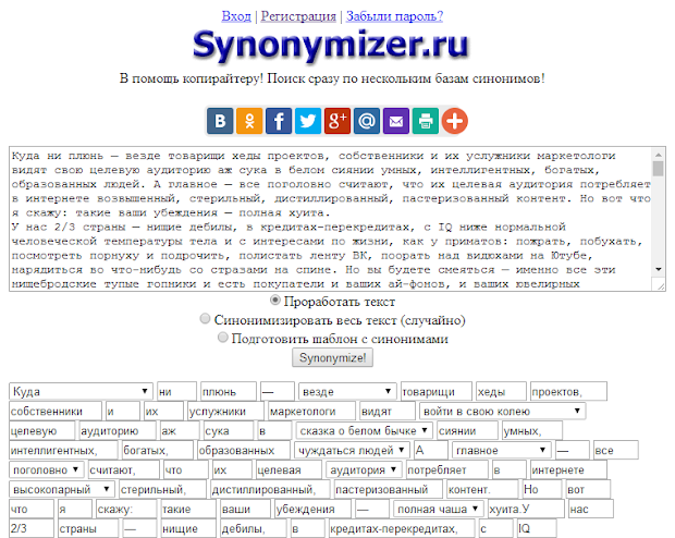 synonymizer ru synonymizer