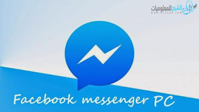 Facebook Messenger للحواسيب