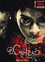Watch Vidayutham (2016) DVDScr Tamil Full Movie Watch Online Free Download