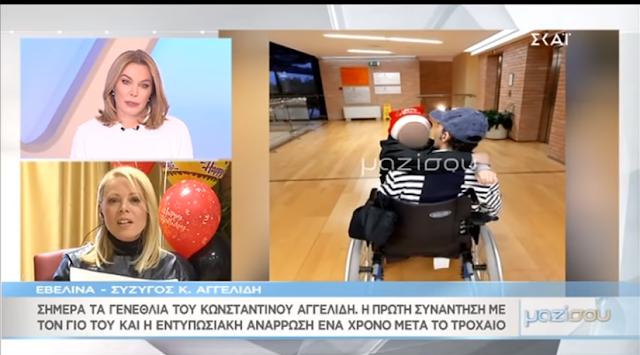 Η πρώτη συνάντηση του Κωνσταντίνου Αγγελίδη με τον γιο του ένα χρόνο μετά το ατύχημα