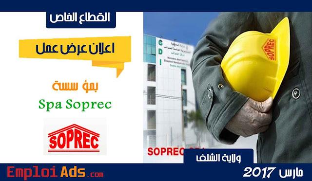 اعلان عرض عمل بمؤسسة Spa Soprec ولاية الشلف مارس 2017