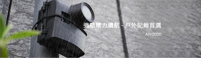 brinno TLC2000  縮時攝影相機 ATH2000電能防水盒  o2o縮時攝影工程 歐凸歐