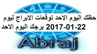 حظك اليوم الاحد توقعات الابراج ليوم 22-01-2017 برجك اليوم الاحد