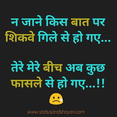 Gile Shikwe Hindi Shayari