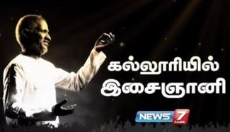 Kallooriyil Isaijani Ilaiyaraaja | News 7 Tamil
