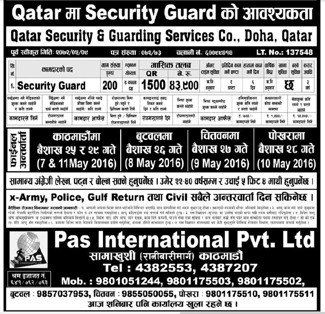 Job Vacancy in Qatar for Nepali, Security Guard Jobs for Nepali, Salary Rs 43,900