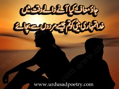 Jaoo Muaf Kiya Ane Wale Waqt Main