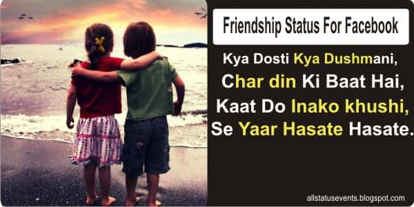 Friendship-Status-For-Facebook