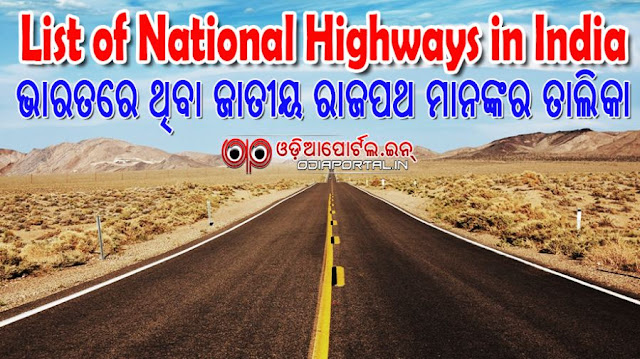 Info: Complete List of National Highways in India (NH 1 to NH 235) [PDF] - gk examination preparation