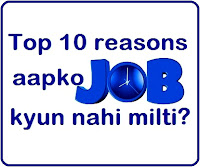 Top 10 reasons aapko job kyun nahi milti- image