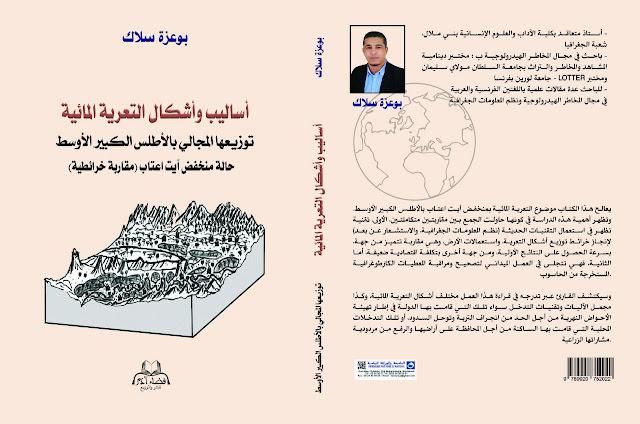 كتاب جديد للاستاذ 'سلاك بوعزة' ، يتناول موضوع التعرية المائية بمنخفض ايت اعتاب بالأطلس الكبير الأوسط