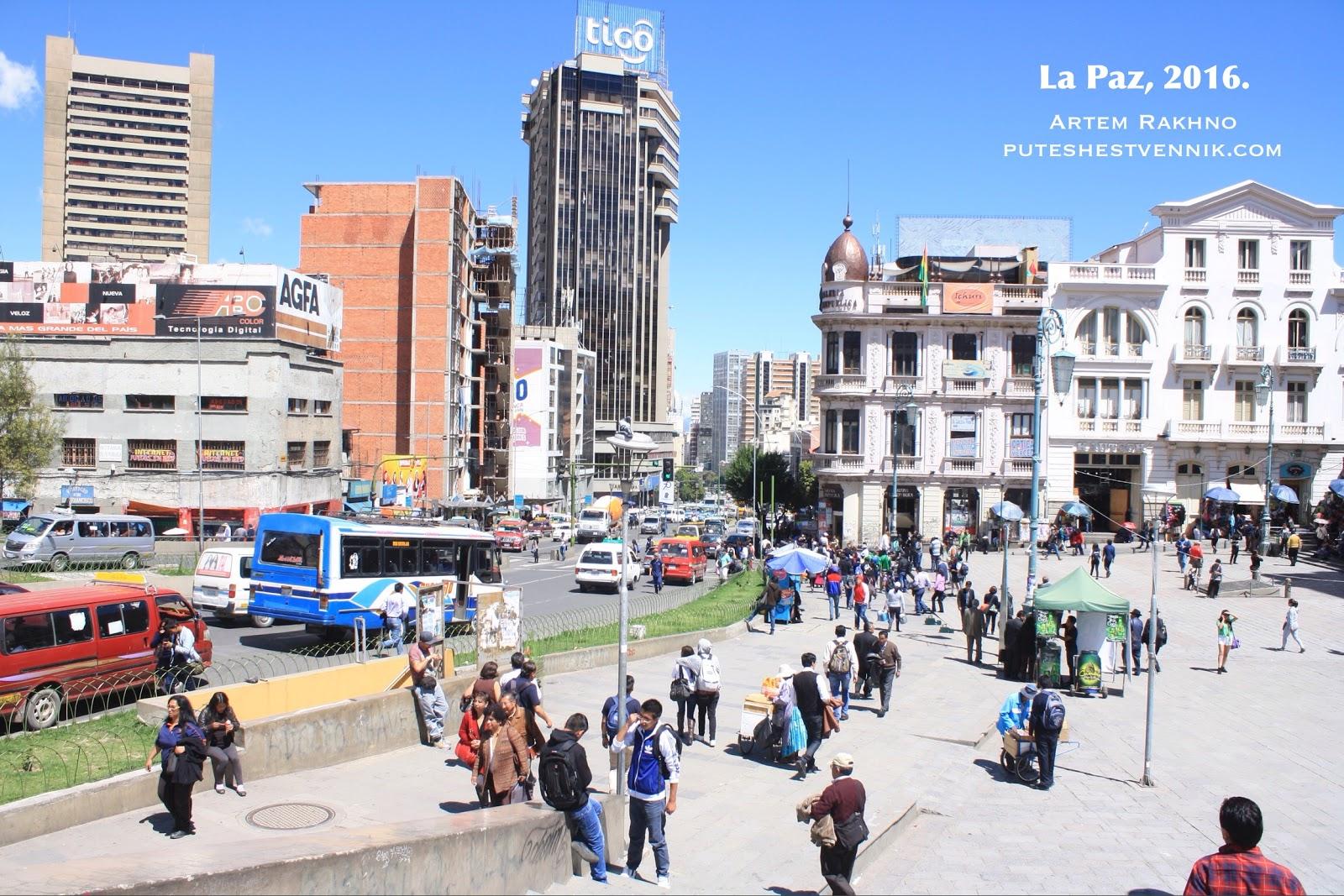 Современная и старая архитектура Ла-Паса