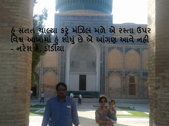 हुं सतत चाल्या करुं मंझिल मळे ए रस्ता उपर Gujarati Sher By Naresh K. Dodia