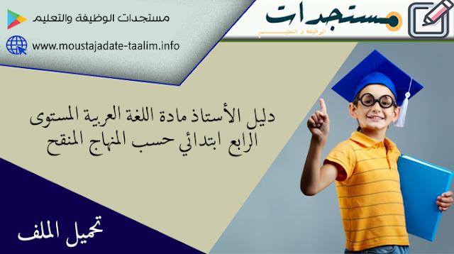 تحميل دليل الأستاذ مادة اللغة العربية المستوى الرابع ابتدائي حسب المنهاج المنقح