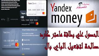 شرح كامل لبنك Yandex Money الإلكتروني مع طريقة الحصول علي بطاقة ماستر كارد صالحة لتفعيل الباي بال