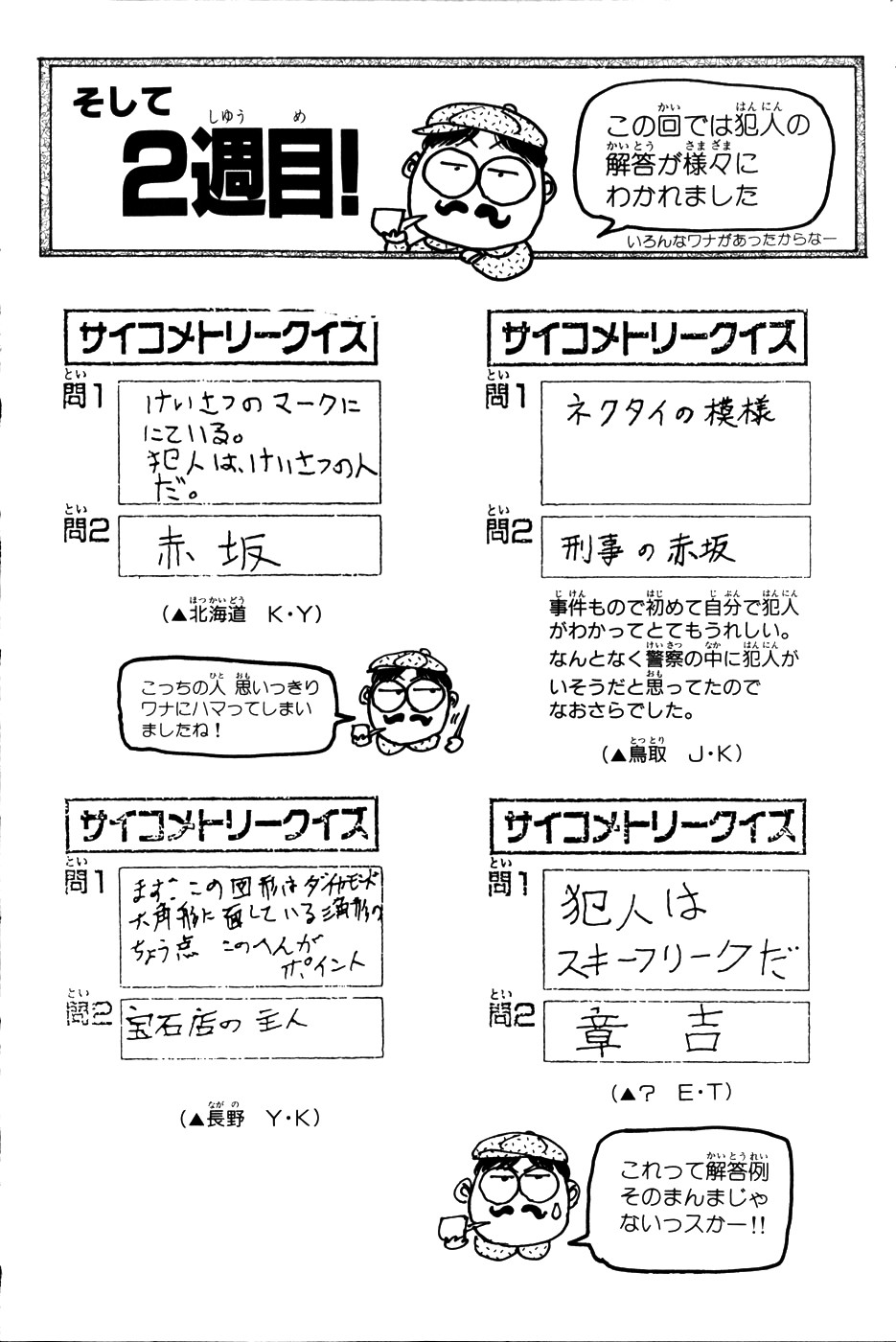 Psychometrer Eiji chapter 26 trang 28