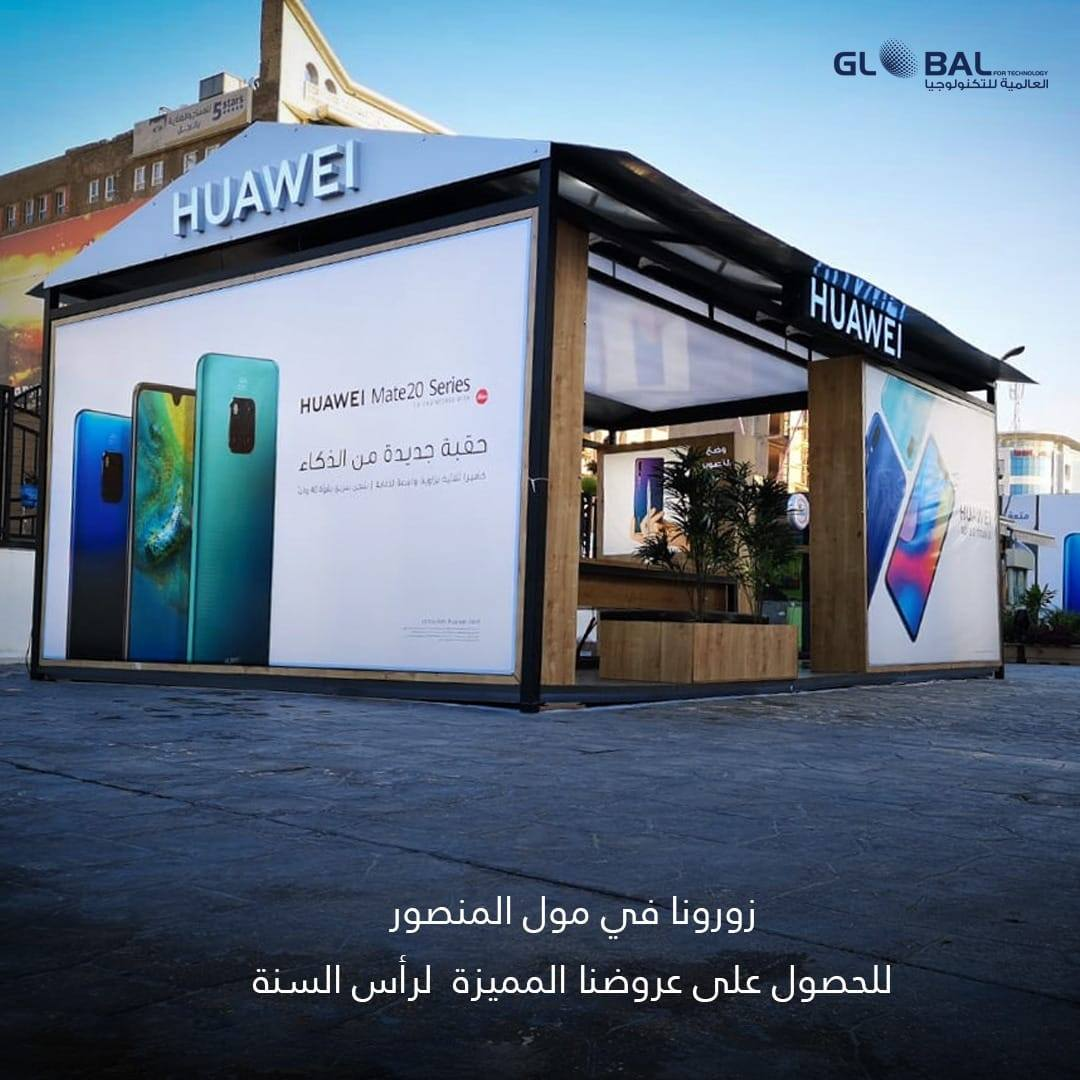 870cf6f05 هواوي تفتتح كشك في المنصور مول لتعريف عملائها بجهاز Huawei Mate 20 Pro