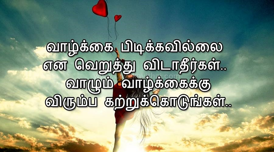 Tamil Life Quotes Images Free Download Do Not Hate Life
