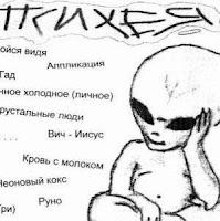 Психея - 1999 - Exclusive