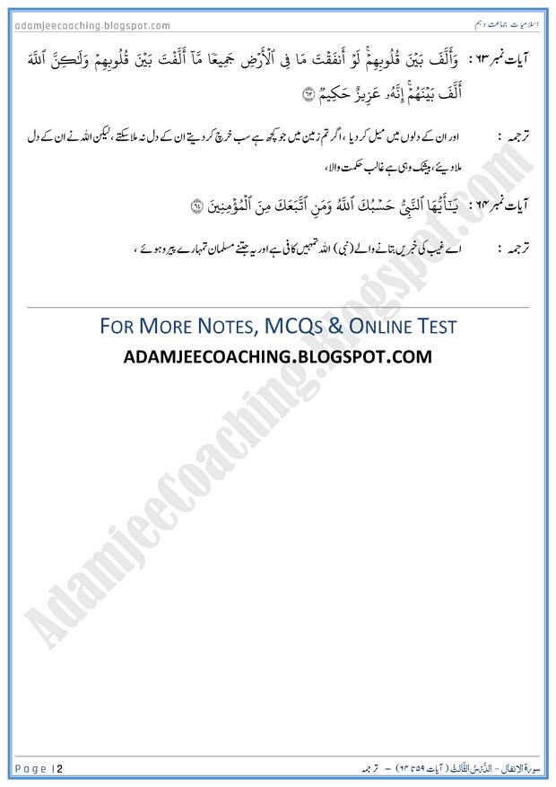 surah-al-anfal-ayat-59-to-64-ayat-ka-tarjuma-islamiat-10th