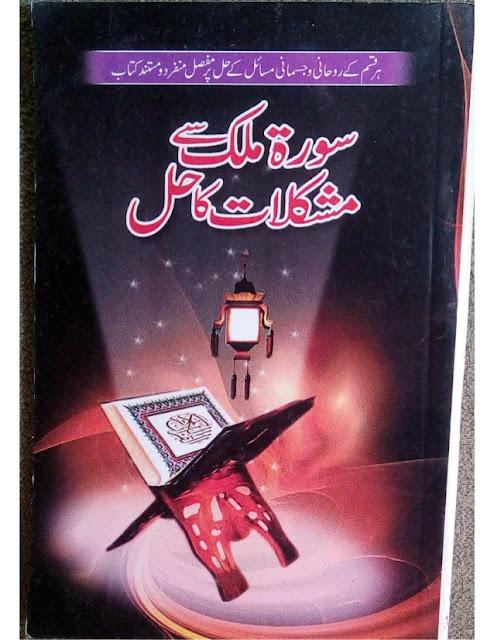 Surah Mulk Say Mushkilat Ka Hal Urdu Amliyat Book By Iqbal Ahmad Madani Islamic Book PDF