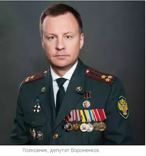 Полковник МВД Вороненков, депутат Государственной Думы РФ.
