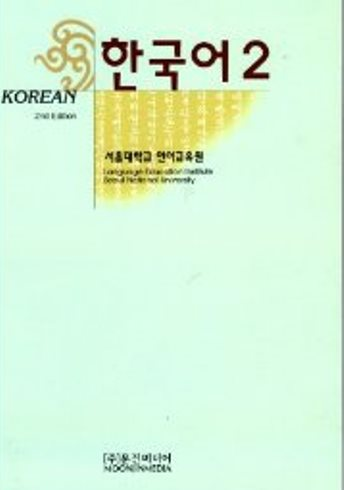 Korean Textbook Pdf