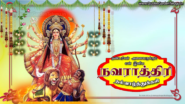 Happy Navaratri greetings nalvaztukkal in Tamil - vijayadasami greetings in Tamil - Happy Dussehra Greetings quotes wishes