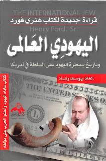 قراءة جديدة لكتاب هنري فورد اليهودي العالمي وتاريخ سيطرة اليهود على السلطة في أمريكا - يوسف رشاد
