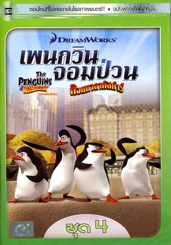 The Penguins Of Madagascar Vol.4 เพนกวินจอมป่วน ก๊วนมาดากัสการ์ ชุด 4