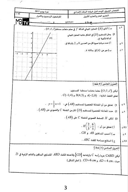 الامتحان الجهوي لمادة الرياضيات جهة سوس ماسة 2017 صفحة 3