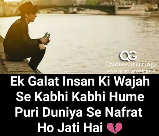 Sad Nafrat Whatsapp Status Quotes In Hindi With Wallpaper Broken Heart Love Emotional Images
