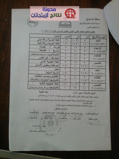 جداول امتحانات الفصل الدراسي الاول 2017 محافظة كفرالشيخ