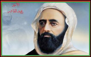 بحث حول الأمير عبد القادر