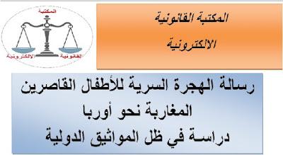 رسالة الهجرة السرية للأطفال القاصرين المغاربة نحو أوربا
