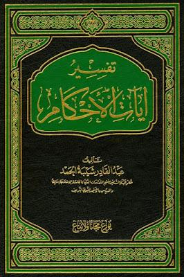 تحميل تفسير آيات الأحكام pdf عبد القادر شيبة الحمد