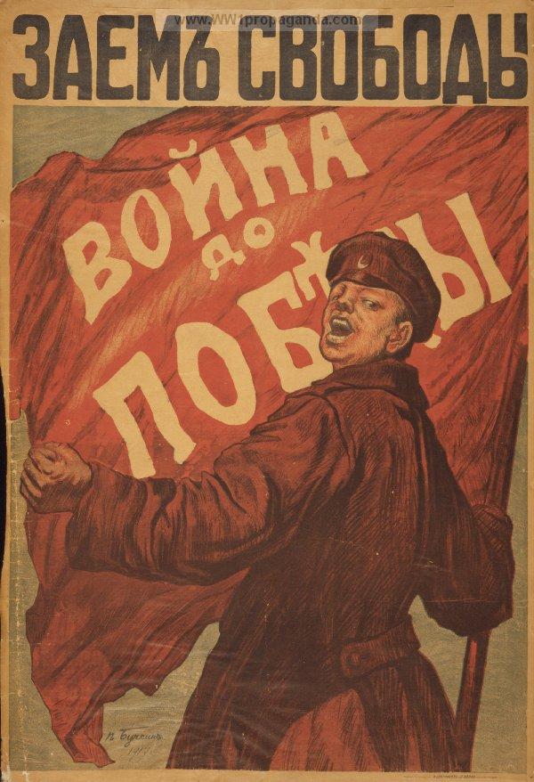 germany and russia relationship ww1 propaganda