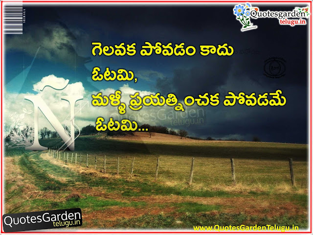 Daily Telugu Good morning Quotes abouit win and goal settting