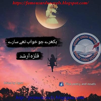 Bikhray jo khwab thy sary novel online reading by Filza Arshad Episode 1