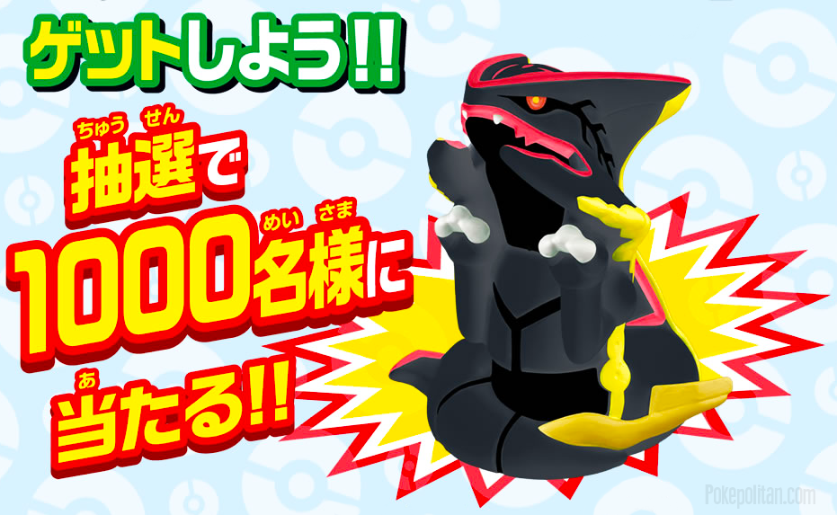 Shiny Mega Rayquaza Kid Lottery | Pokepolitan