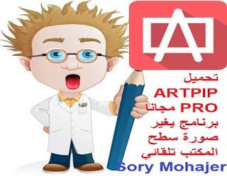 تحميل ARTPIP PRO مجانا برنامج يغير صورة سطح المكتب تلقائي