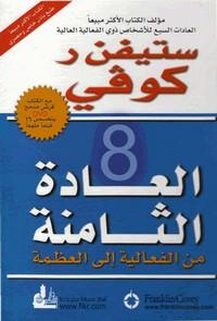 تحميل وقراءة كتاب العادة الثامنة pdf