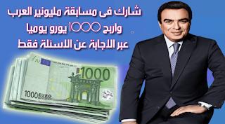 شارك في مسابقة مليونير العرب و اربح 1000 يورو يوميا - لا تردد جرب حظك