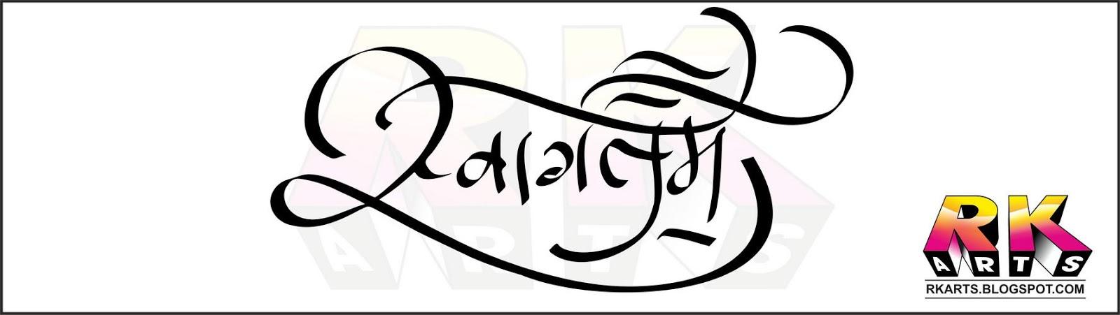 Hindi Calligraphy With Decorative Ornaments R K Arts