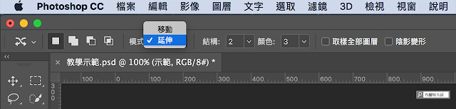 Adobe Photoshop 內容感知移動工具 - 屬性