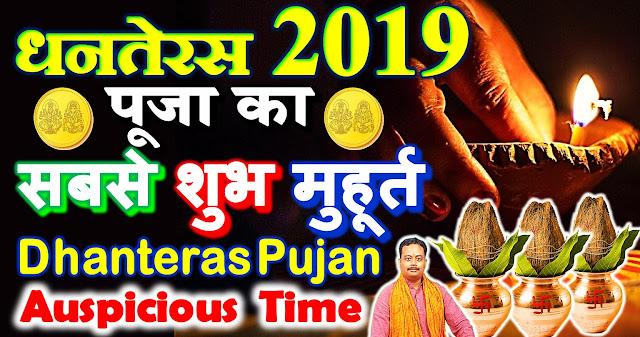 dhanteras shubh muhurat 2019