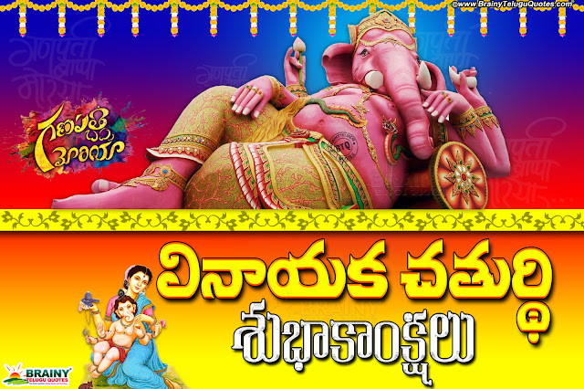 telugu vinayaka chavithi greetings, best vinayaka chavithi greetings for whats app sharing